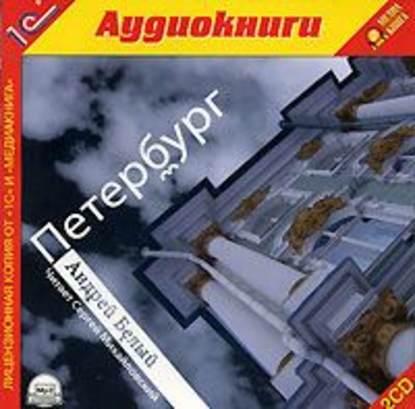 Петербург — Белый Андрей