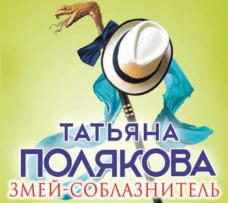 Змей-соблазнитель — Полякова Татьяна