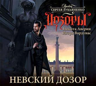 Невский Дозор — Вардунас Игорь, Аверин Никита