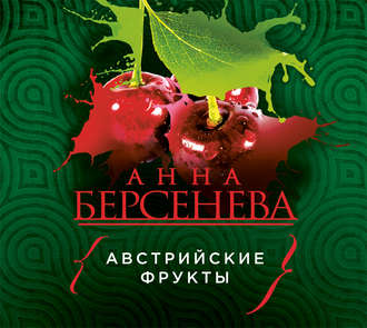 Австрийские фрукты — Берсенева Анна