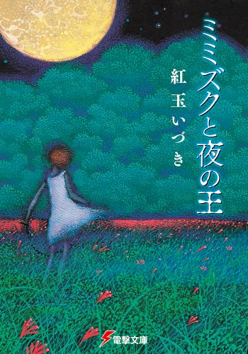Мимизуку и Царь Ночи — Когеку Изуки