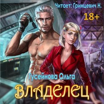Владелец — Гусейнова Ольга