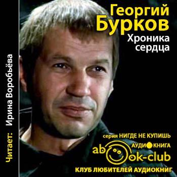 Хроника сердца — Бурков Георгий Иванович
