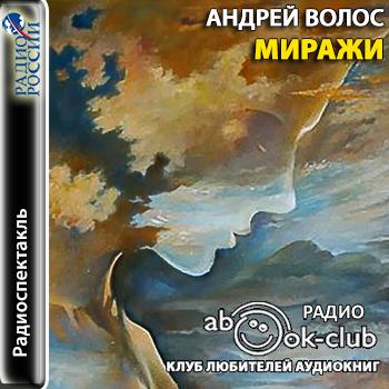 Миражи — Волос Андрей