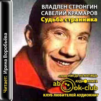 Савелий Крамаров. Судьба странника — Стронгин Варлен Львович