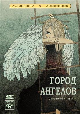 Город ангелов. Сказки об ангелах — Сборник