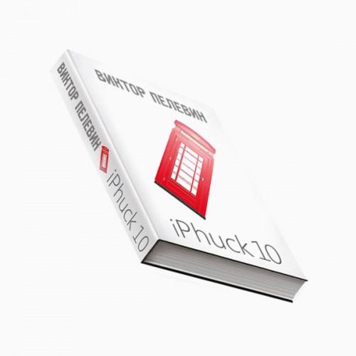 Виктор Пелевин - iPhuck 10 — Пелевин Виктор