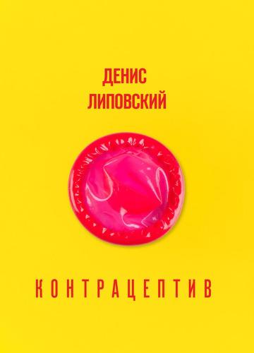 Контрацептив — Липовский Денис