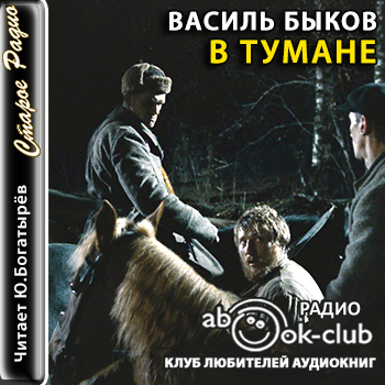 В тумане — Быков Василь