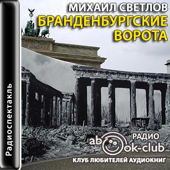 Бранденбургские ворота — Светлов Михаил