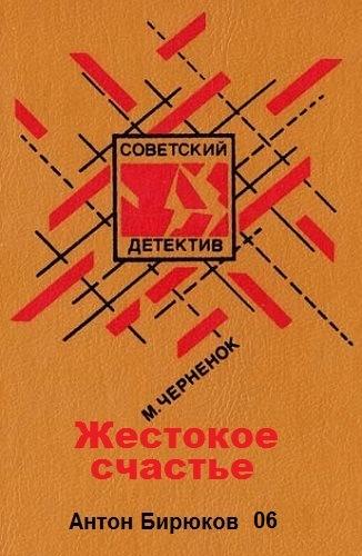 Антон Бирюков 06. Жестокое счастье — Черненок Михаил