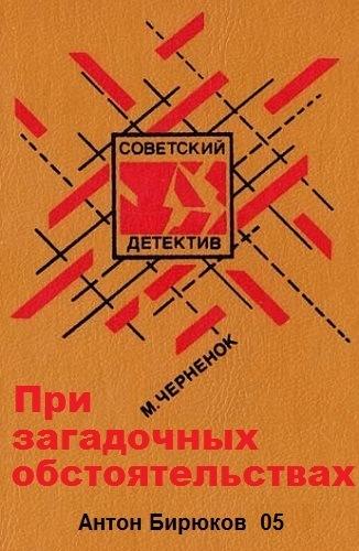 Антон Бирюков 05. При загадочных обстоятельствах — Черненок Михаил