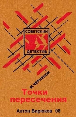 Антон Бирюков 08. Точки пересечения — Черненок Михаил