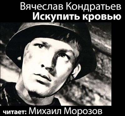 Искупить кровью — Кондратьев Вячеслав