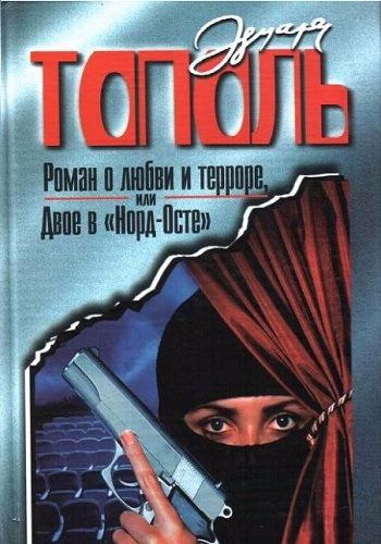 Роман о любви и терроре — Тополь Эдуард