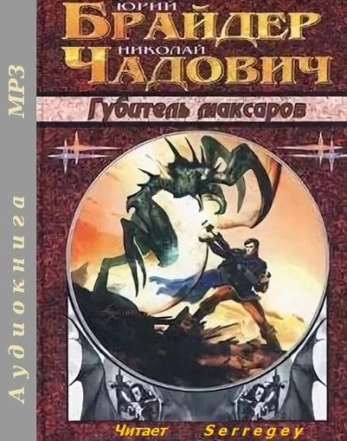Губитель максаров — Брайдер Юрий, Чадович Николай