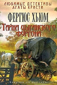 Тайна цыганского фургона — Хьюм Фергюс