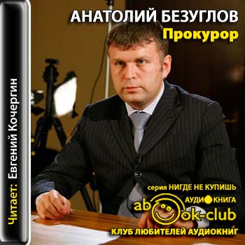 Прокурор — Безуглов Анатолий