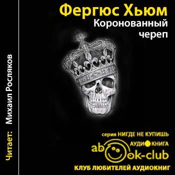 Коронованный череп — Хьюм Фергюс