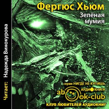 Зеленая мумия — Хьюм Фергюс