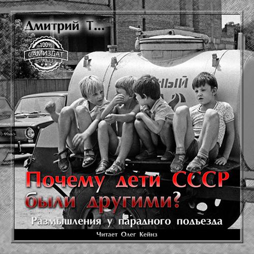 Почему дети СССР были другими? — Дмитрий Т