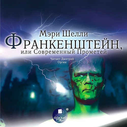 Франкенштейн, или Современный Прометей — Шелли