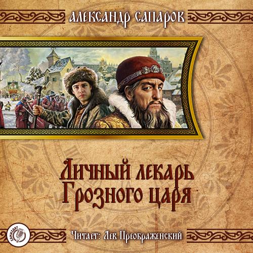 Личный лекарь Грозного царя. — Сапаров Александр