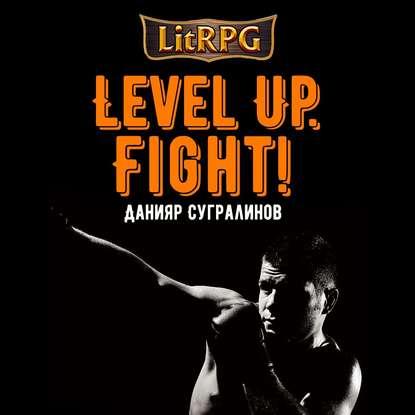 Level Up. Fight! — Сугралинов Данияр