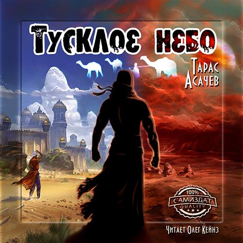Тусклое небо — Асачёв Тарас