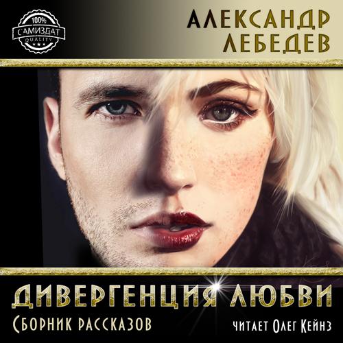 Дивергенция любви (рассказы) — Лебедев Александр