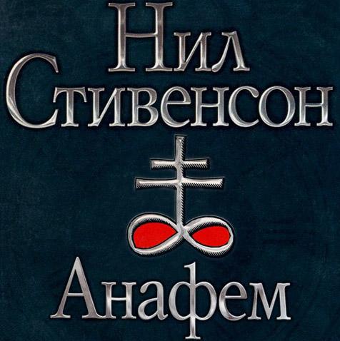 Анафем — Стивенсон Нил