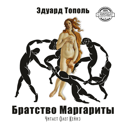 Аудиокнига «Тополь Эдуард — Братство Маргариты»