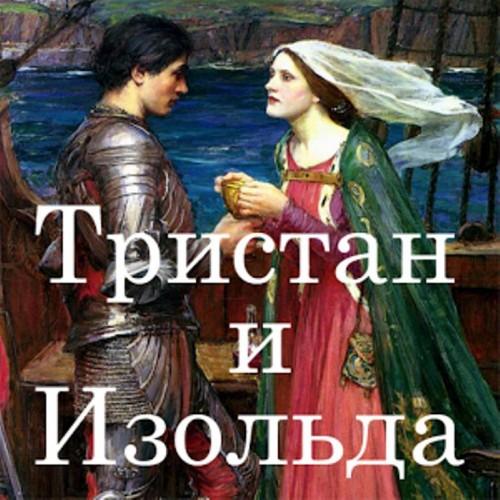 Тристан и Изольда — Неизвестный автор