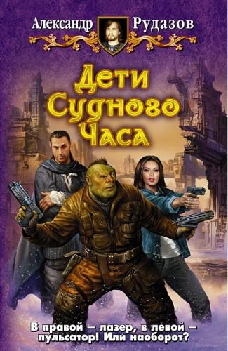 Рудазов Александр - Дети Судного Часа — Рудазов Александр