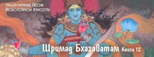 Шримад Бхагаватам