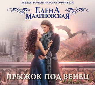 Прыжок под венец — Малиновская Елена