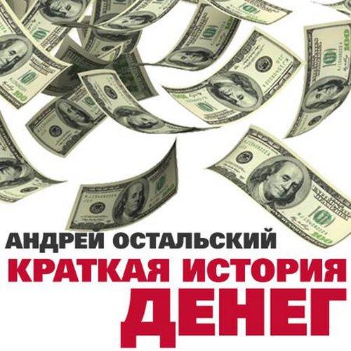 Краткая история денег — Остальский Андрей