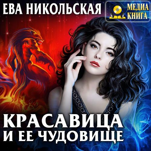 Красавица и её чудовище — Никольская Ева