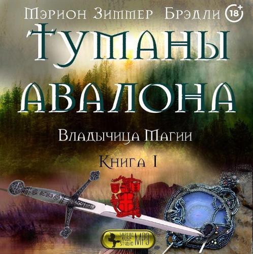 Аудиокнига «Брэдли Мэрион Зиммер — Туманы Авалона Книга 1. Владычица Магии»