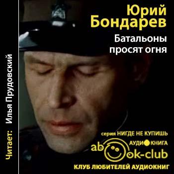 Батальоны просят огня — Бондарев Юрий