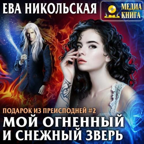 Мой огненный и снежный зверь — Никольская Ева