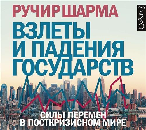 Взлеты и падения государств. Силы перемен в посткризисном мире — Шарма Ручир