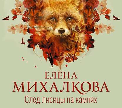 След лисицы на камнях — Михалкова Елена