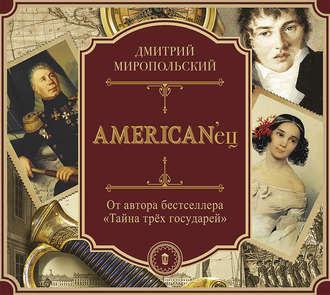 AMERIKAN'ец — Миропольский Дмитрий