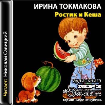 Ростик и Кеша — Токмакова Ирина