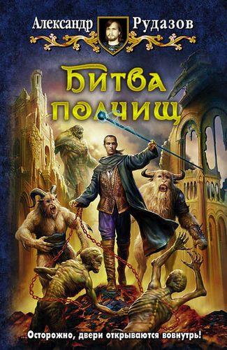 Битва полчищ — Рудазов Александр