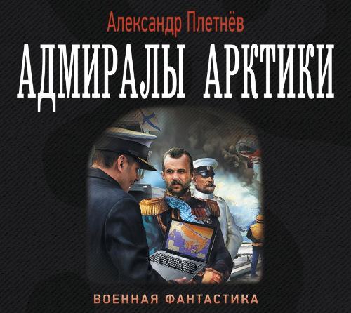 Адмиралы Арктики — Плетнёв Александр