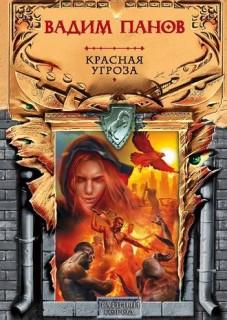 Красная угроза — Панов Вадим