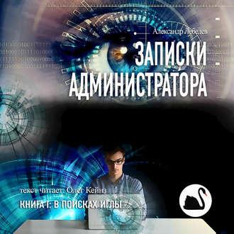 В поисках иглы — Лебедев Александр