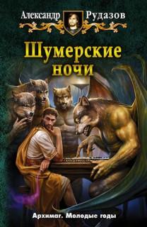 Шумерские ночи (Сборник) — Рудазов Александр